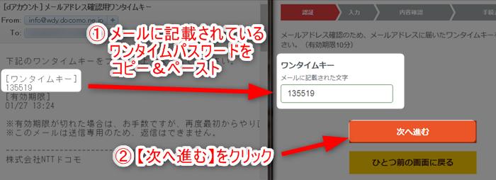 dアニメストアの会員登録のワンタイムパスワード