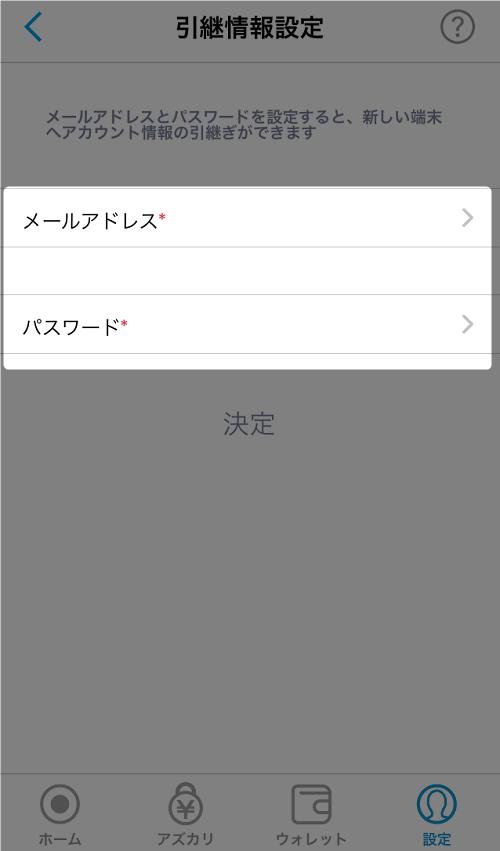 アズカリのメールアドレスとパスワードの設定
