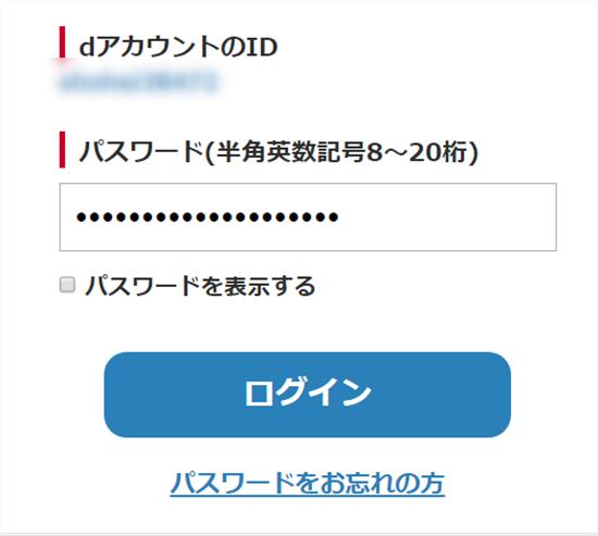 dアニメストアのログインパスワード