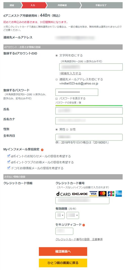 dアニメストアの会員情報の設定