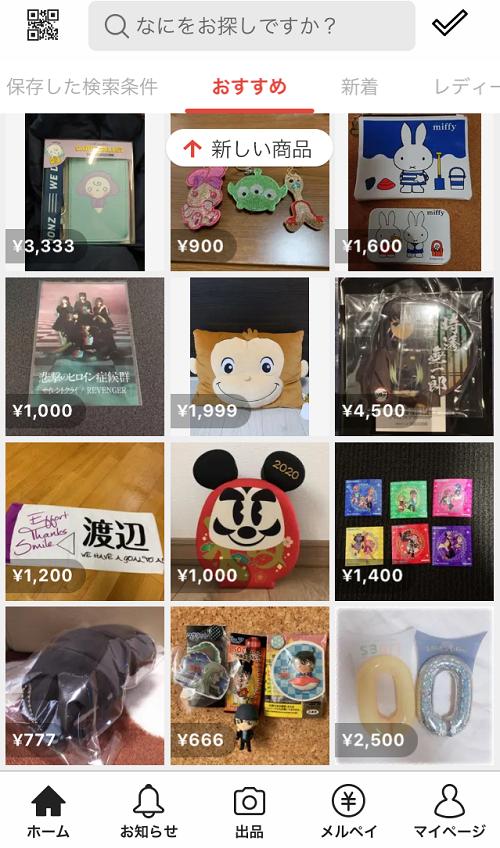 メルカリの商品一覧画面(アプリ)