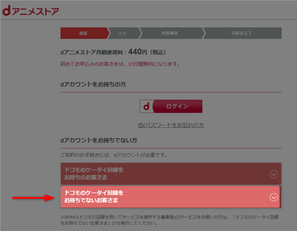 dアニメストアのログインページ