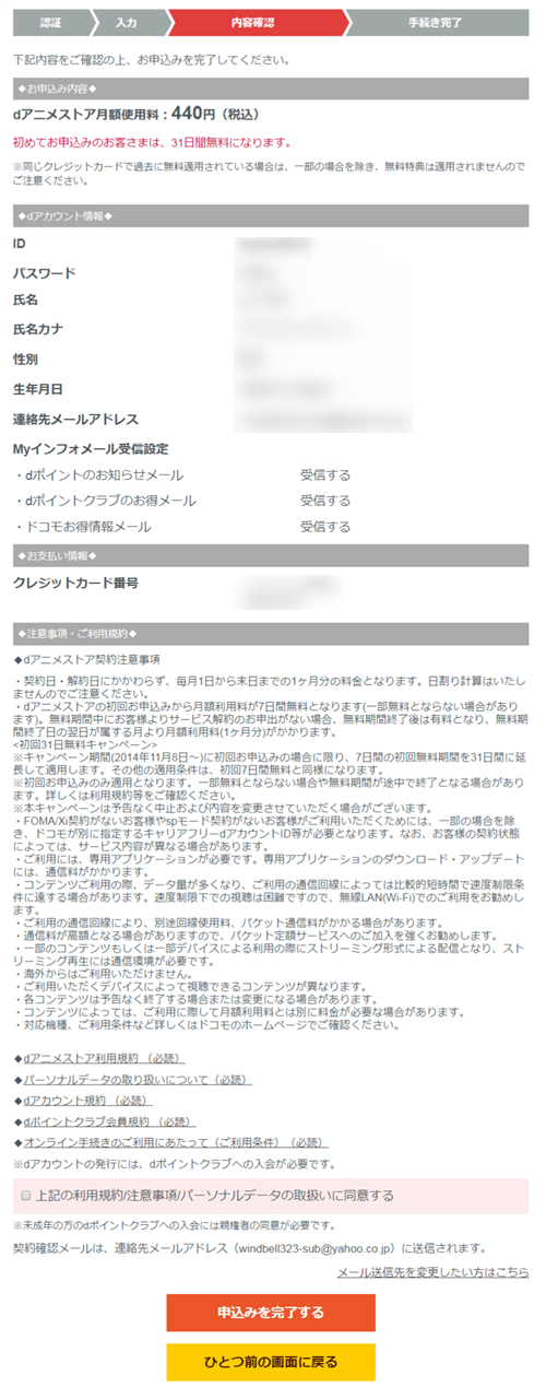 dアニメストアの会員情報の確認画面