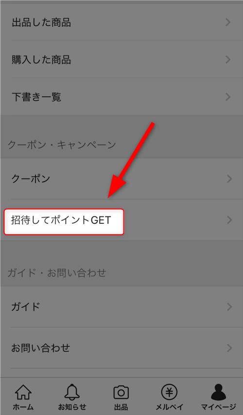 メルカリのマイページ【招待してポイントGET】