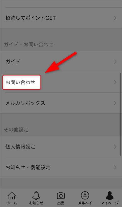 アプリ版メルカリのマイページ画面