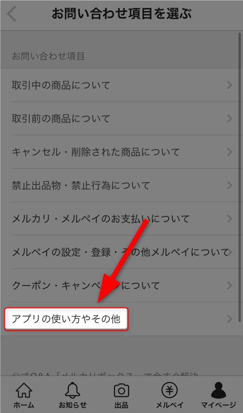 アプリ版メルカリのお問い合わせ項目を選ぶ画面