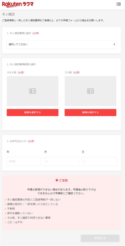 Web版ラクマの本人確認書類の申請ページ