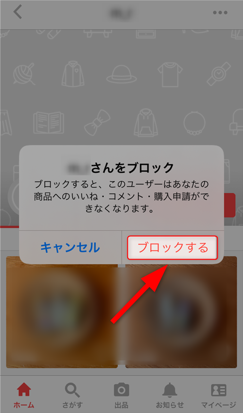アプリ版ラクマのユーザーブロック選択