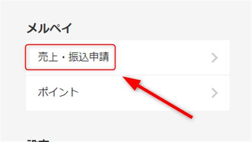 メルカリ【売上・振込申請】