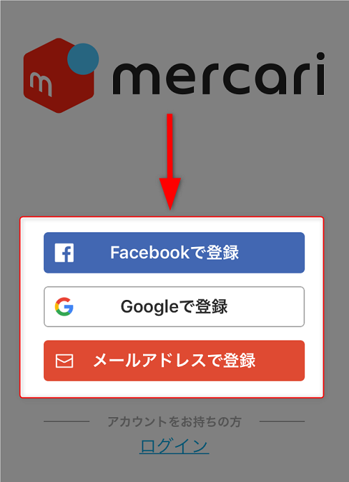 メルカリのログイン前の画面