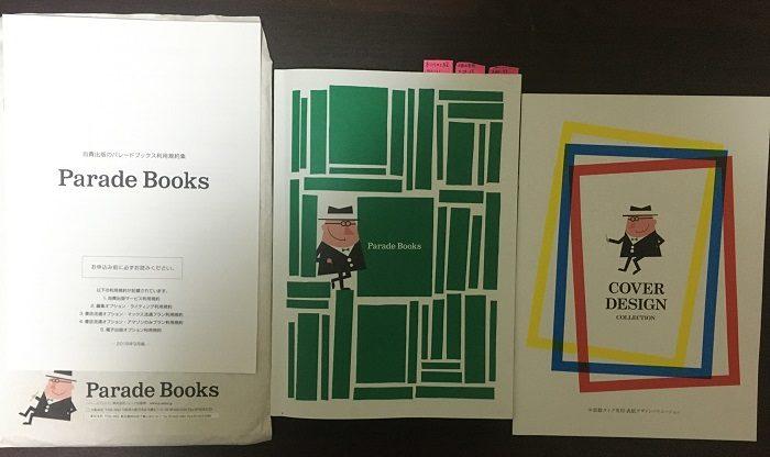 パレードブックスの自費出版についての資料