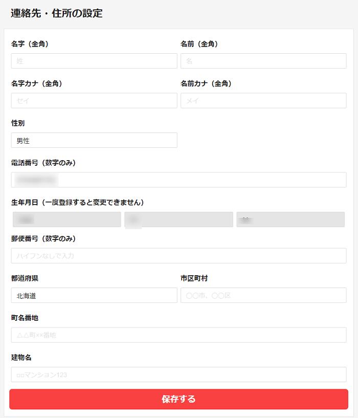 Web版ラクマの連絡先・住所の設定ページ