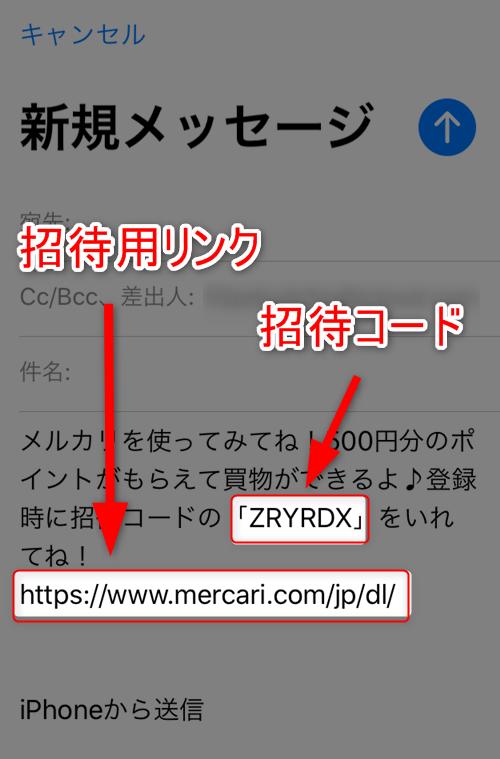 メルカリの招待コードと招待用リンク【メール】