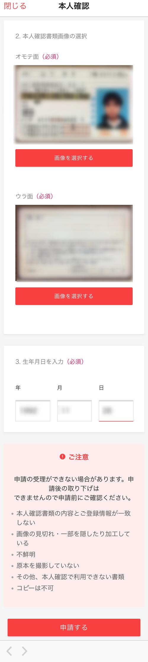 アプリ版ラクマの本人確認書類の設置例