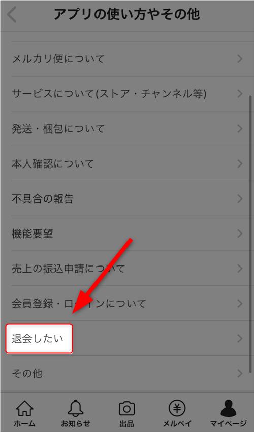 アプリ版メルカリのアプリの使い方やその他の画面