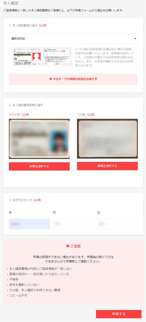 Web版ラクマの本人確認書類の申請ページ(書類設置)
