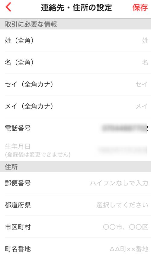 アプリ版ラクマの連絡先・住所の設定ページ