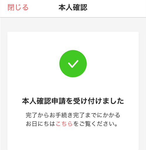 アプリ版ラクマの本人確認書類の申請完了