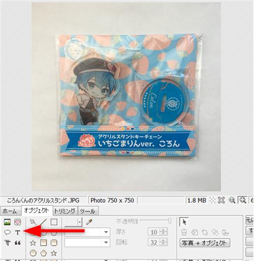 PhotoscapeのTアイコン