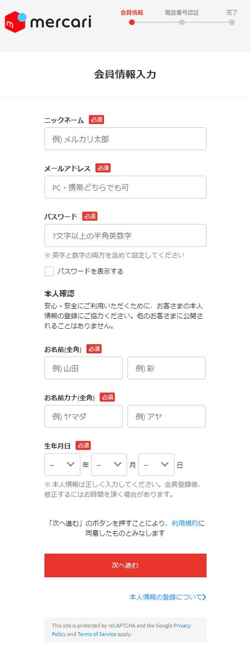 メルカリの会員情報の登録