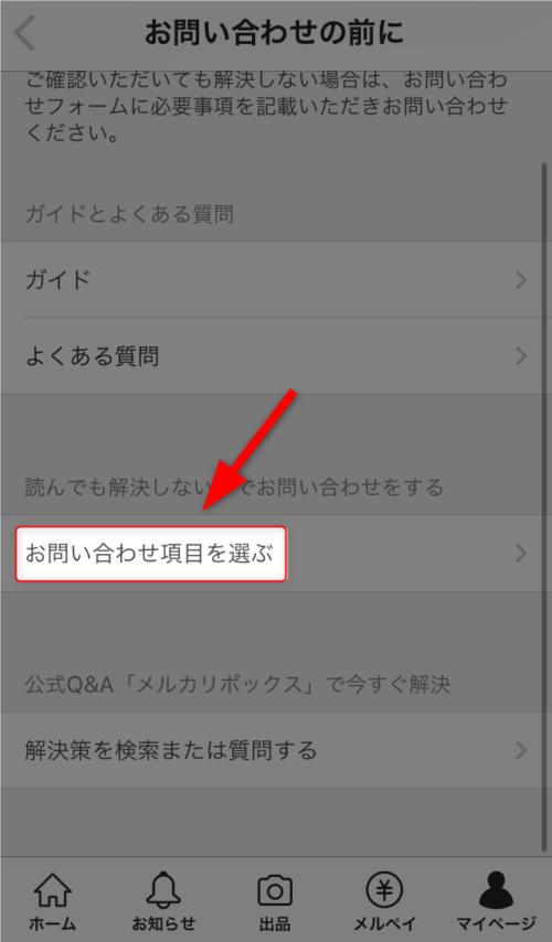 アプリ版メルカリのお問い合わせ