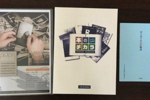 文芸社の自費出版についての取り寄せ資料