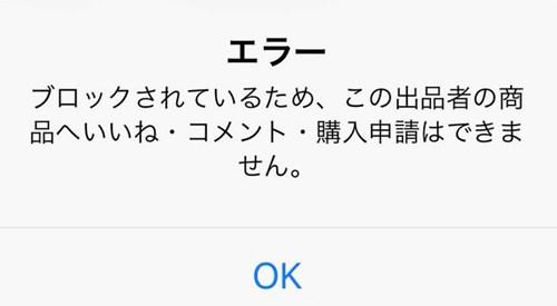 ラクマでブロックされているユーザーに表示されるエラー