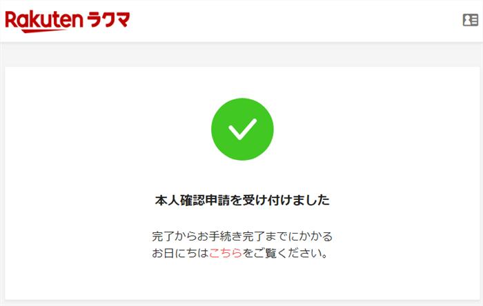 Web版ラクマの本人確認の申請完了
