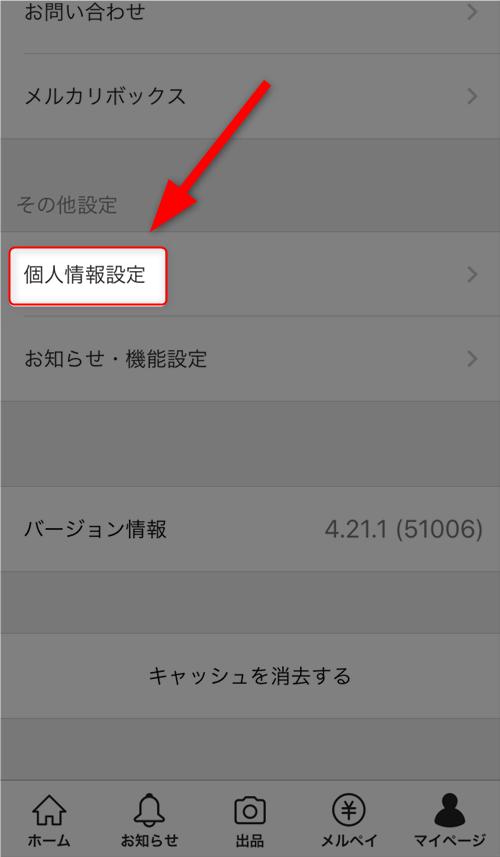メルカリのマイページから個人情報設定をタップ