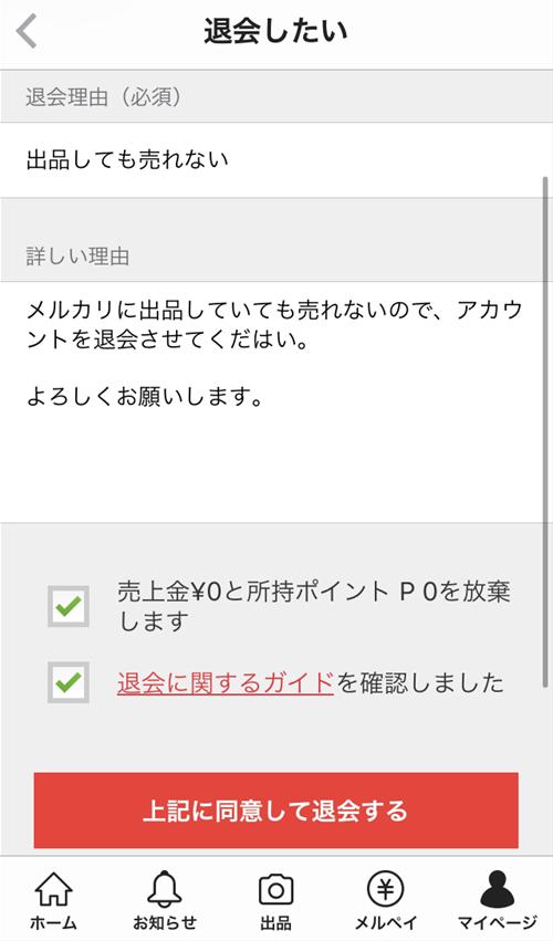 アプリ版メルカリの退会申請の画面