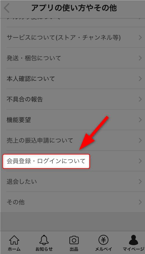 アプリ版メルカリの【会員登録・ログインについて】