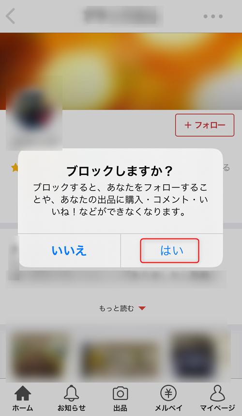 アプリ版メルカリのブロック決定