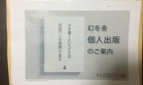 幻冬舎ルネッサンス新社の自費出版についての資料