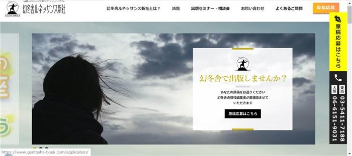 g幻冬舎ルネッサンス新社のトップページ