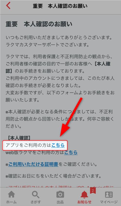 アプリ版ラクマの【本人確認のお願い】よりアプリ利用者用のリンクをタップ