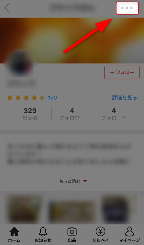 アプリ版メルカリのユーザープロフィールページ