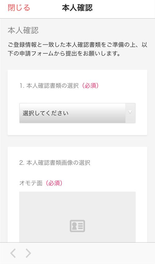 アプリ版ラクマの本人確認書類の申請ページ