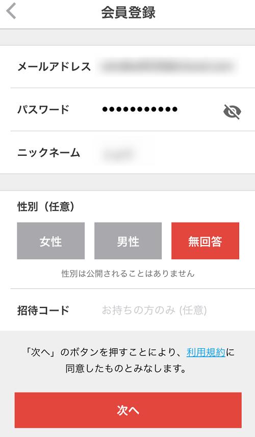 メルカリのメールアドレス・パスワード・招待コード入力欄