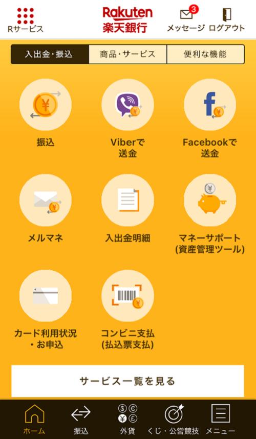 楽天銀行アプリの操作画面