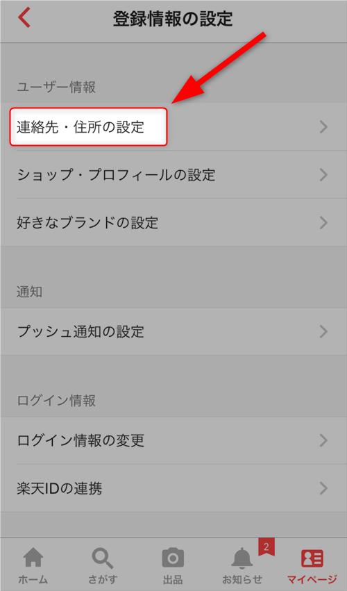 アプリ版ラクマの登録情報の設定ページで【連絡先・住所の設定】をタップ