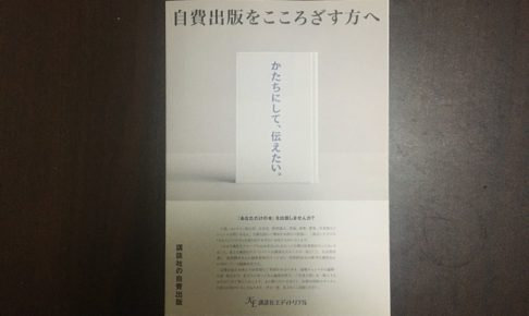 講談社エディトリアルの自費出版についての資料
