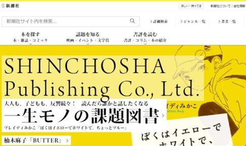 新潮社のトップページ